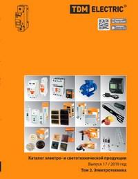 Каталог электротехники
