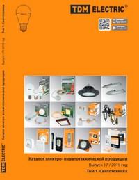 Каталог светотехники